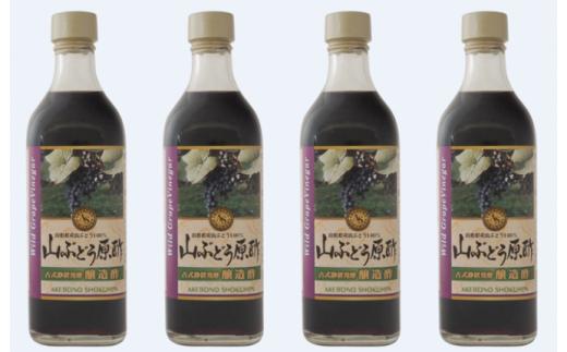 FY18-744 山ぶどう醸造酢 4本セット