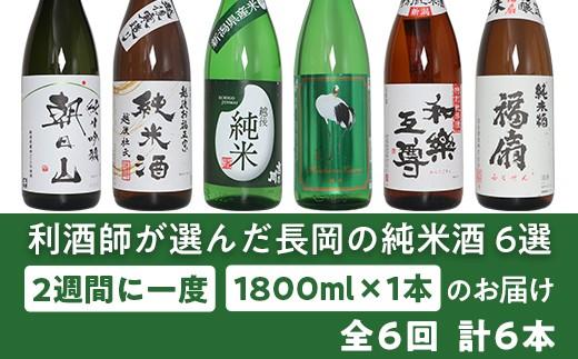 5-028利酒師が選んだ長岡の純米酒6選(1800ml×6本)2週間に1回1本ずつお届け(全6回)