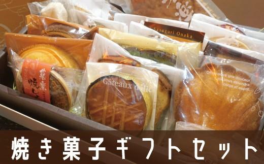 A-15.焼き菓子ギフトセット米ノ山