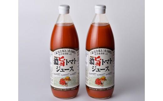 No.060 濃旨トマトジュース1L 2本 / 志宝トマト 無添加 石川県 人気