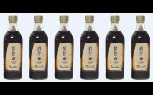 FY18-743 10年熟成柿醸造酢 6本セット