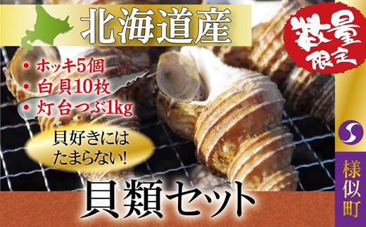 【1206】貝類セット