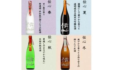 【定期便】一本義 旬を味わう季節の限定酒