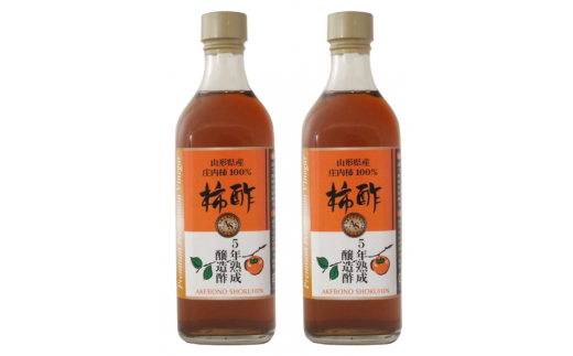 FY18-741 5年熟成柿醸造酢 2本セット