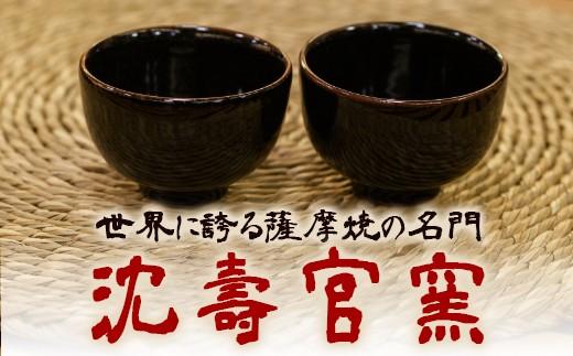 No.041 黒薩摩湯呑ペア【壽官陶苑】