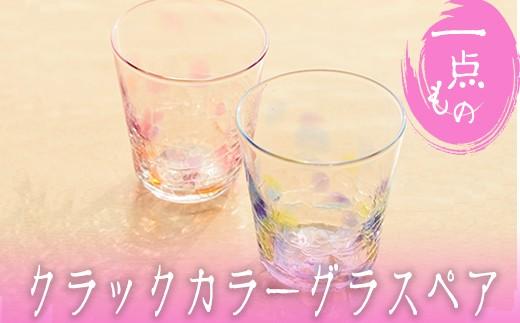 No.035 クラックカラーグラス ペアセット【ガラス工房 ウェルハンズ】