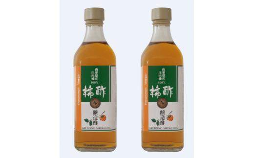 FY18-740 2年熟成柿醸造酢 2本セット