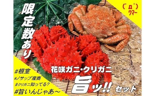 CC-05008 【北海道根室産】花咲ガニ・クリガ二の旨セットC