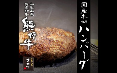 [№5745-1194]【熊野牛】自家製ハンバーグ 10個入り