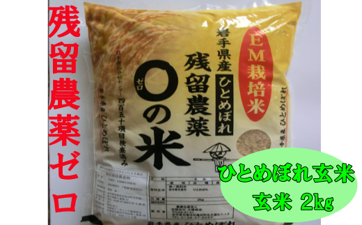 【286】 農薬アレルギーの方でも安心!「残留農薬0の米」玄米ひとめぼれ おためし2kg《平成30年産新米》