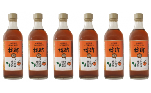 FY18-742 5年熟成柿醸造酢 6本セット