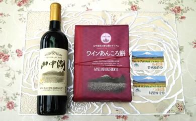 [№5768-0137]山中湖 花の都公園セット(優待券付)