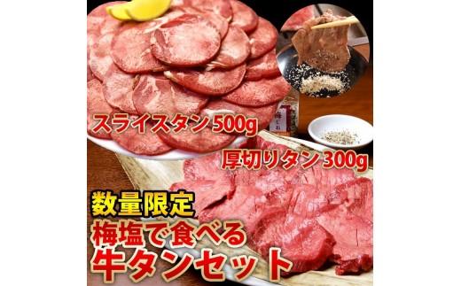 B723 絶品梅塩で食べる最強牛たんセット800g