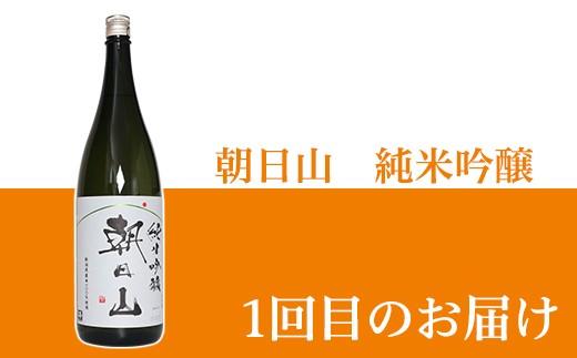 【1回目のお届け内容】朝日山 純米吟醸1800ml