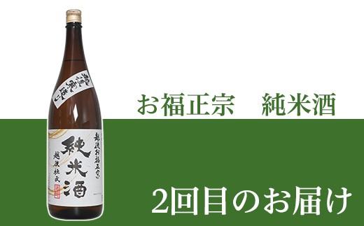 【2回目のお届け内容】お福正宗 純米酒1800ml