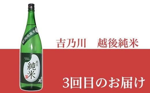 【3回目のお届け内容】吉乃川 越後純米1800ml