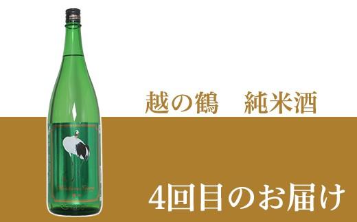 【4回目のお届け内容】越の鶴 純米酒 1800ml