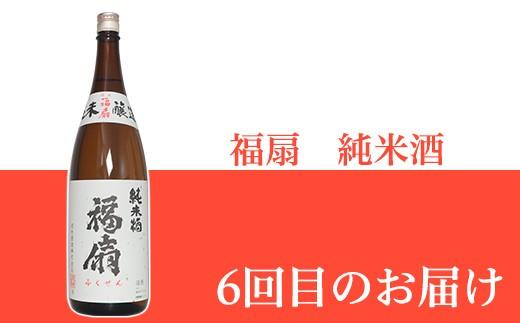 【6回目のお届け内容】福扇 純米酒 1800ml