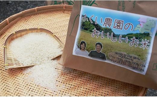 [024051]【新米】ふくい農園のおいしいお米(かおり米入ヒノヒカリ15kg)