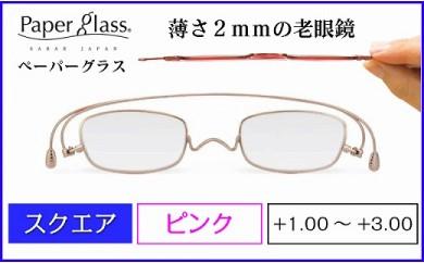 薄さ2㎜の老眼鏡 Paperglass ペーパーグラス スクエア ピンク【バリエーションCJ216-CJ220-V】