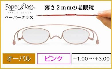 薄さ2㎜の老眼鏡 Paperglass ペーパーグラス オーバル ピンク【バリエーションCJ191-CJ195-V】