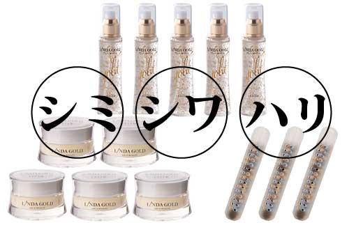 【400001】シミシワハリに金箔高級化粧品ライン×コラーゲン生成助ける水