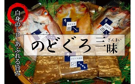 030006. 【日本海の高級魚】のど黒三昧 150g×3尾 & 昆布〆2人前