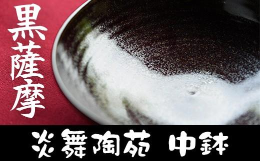 No.124 黒薩摩 中鉢【炎舞陶苑】
