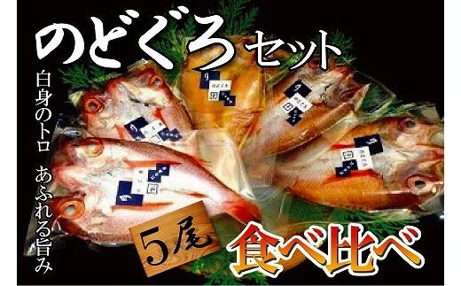 T6. 【日本海の高級魚】のど黒食べ比べ 140g×5尾