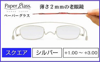 薄さ2㎜の老眼鏡 Paperglass ペーパーグラス スクエア シルバー【バリエーションCJ206-CJ210-V】