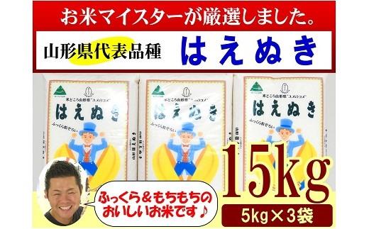 006H30-006【先行予約/H30年新米】お米マイスター厳選米(米沢産はえぬき5kg×3)