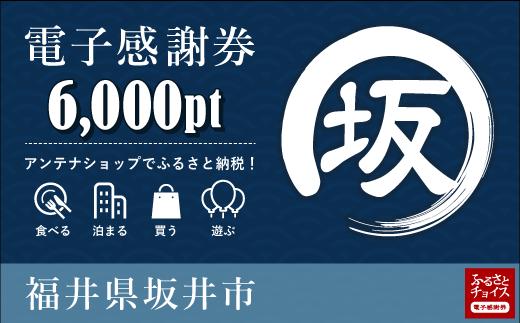 [B-0001] 坂井市アンテナショップ電子感謝券 6,000pt ~申し込みから0秒で返礼品お渡し!~