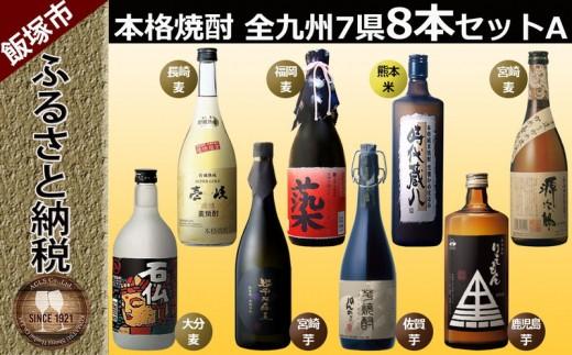 【C-026】本格焼酎_全九州7県8本飲み比べセット(A)