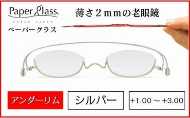 薄さ2㎜の老眼鏡 Paperglass ペーパーグラス アンダーリム シルバー【バリエーションCJ231-CJ235-V】