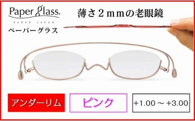 薄さ2㎜の老眼鏡 Paperglass ペーパーグラス アンダーリム ピンク【バリエーションCJ241-CJ245-V】