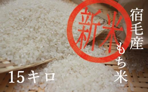 ◆復興企画対象◆【新米】ふくい農園のおいしいお米(もち米15kg)