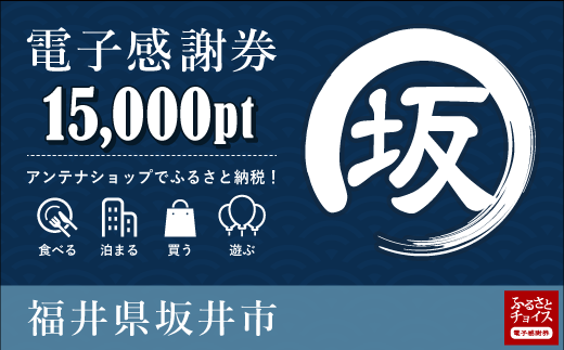 [E-0001] 坂井市アンテナショップ電子感謝券 15,000pt ~申し込みから0秒で返礼品お渡し!~