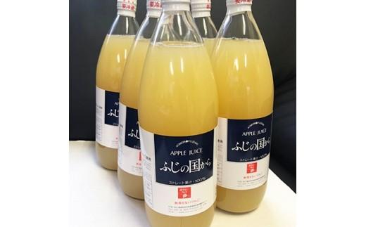 ふじの国からりんごジュース1リットル×6本入り 約6kg【1031006】