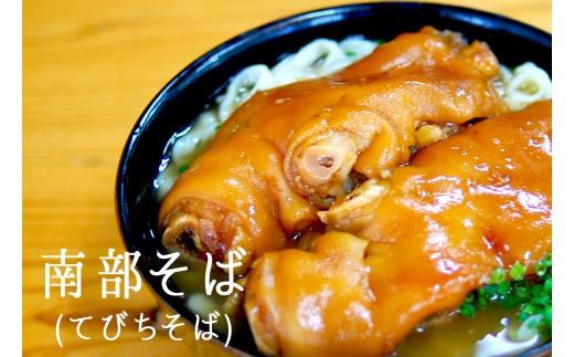沖縄そば専門店 南部そば てびち・ソーキそばセット(4人前)