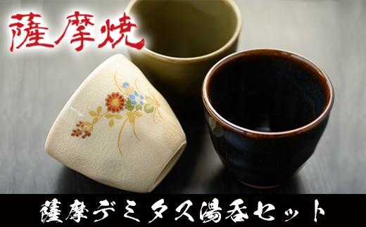 No.188 薩摩デミタス湯呑セット【荒木陶窯】