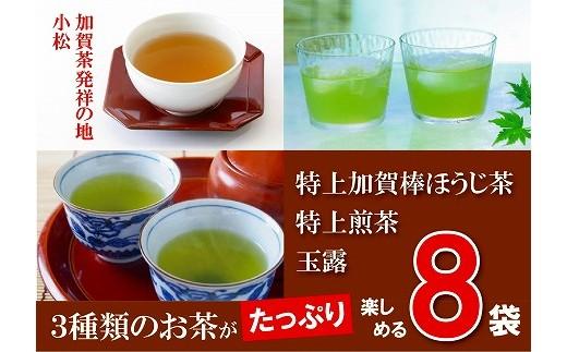 030016. 【リピーター続出!】加賀棒ほうじ茶入り茶葉セット