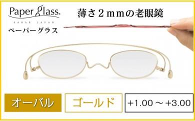 薄さ2㎜の老眼鏡 Paperglass ペーパーグラス オーバル ゴールド【バリエーションCJ176-CJ180-V】