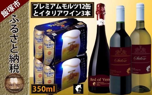 【A3-013】プレミアムモルツ350ml缶12本とイタリアワイン3本