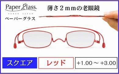 薄さ2㎜の老眼鏡 Paperglass ペーパーグラス スクエア レッド【バリエーションCJ221-CJ225-V】