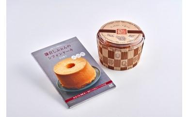 鎌倉しふぉんのシフォンケーキ ホール(プレーン)1個とレシピBOOK『鎌倉しふぉんのシフォンケーキ』