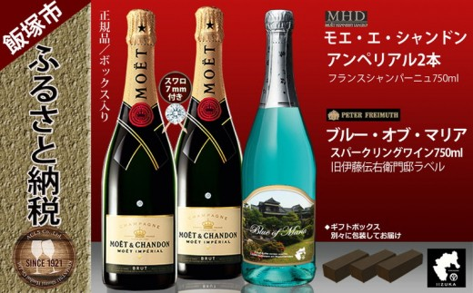 【C-022】【スワロ付】モエ・エ・シャンドン2本&ブルー・オブ・マリア