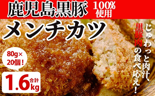 No.169 鹿児島県産黒豚メンチカツセット 80g×20個(合計1.6kg)ジャポネソース仕立て【話暖】