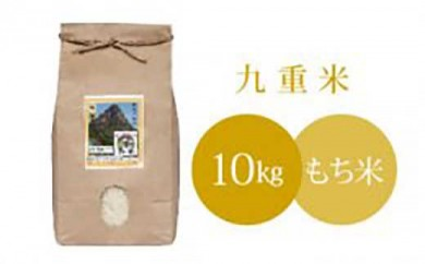 名水流れる曽爾村産:萩原康孝のもち米(九重餅)  新米10kg
