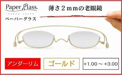 薄さ2㎜の老眼鏡 Paperglass ペーパーグラス アンダーリム ゴールド【バリエーションCJ226-CJ230-V】