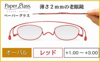 薄さ2㎜の老眼鏡 Paperglass ペーパーグラス オーバル レッド【バリエーションCJ196-CJ200-V】